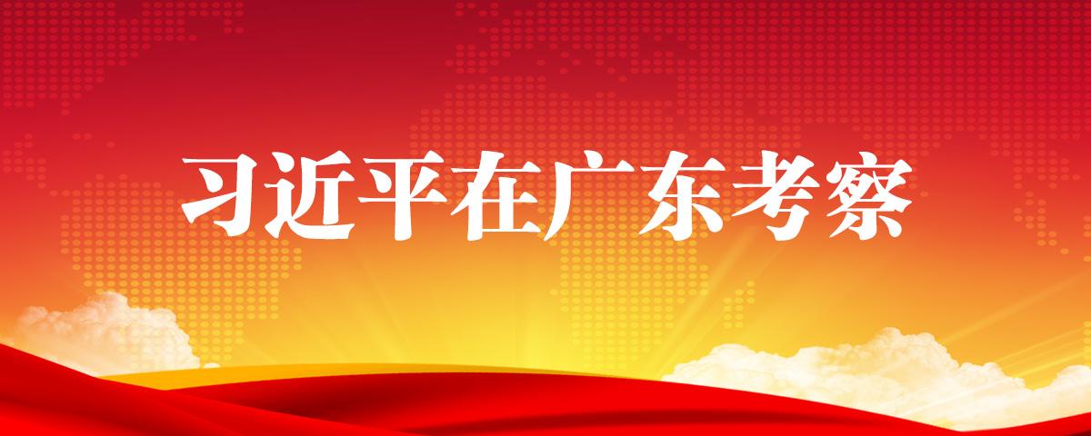 习近平在广东考察