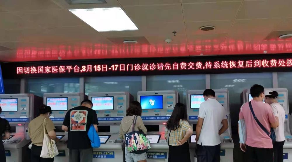 深圳医保卡服务暂停56小时!别慌,8月17日8点起将逐步恢复