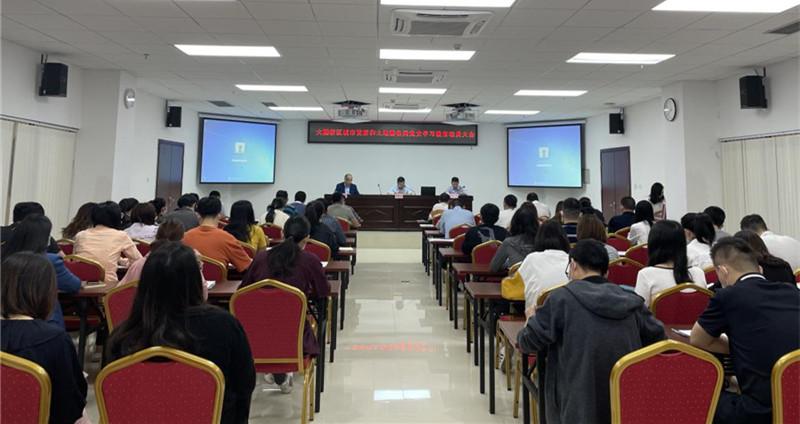 大鹏新区城市更新和土地整备局召开党史学习教育动员大会