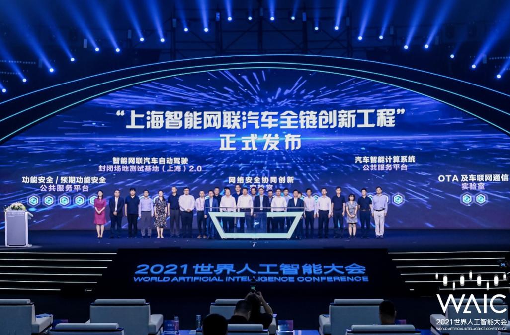 上海智能网联汽车全链创新工程发布,含升级版封闭测试场等