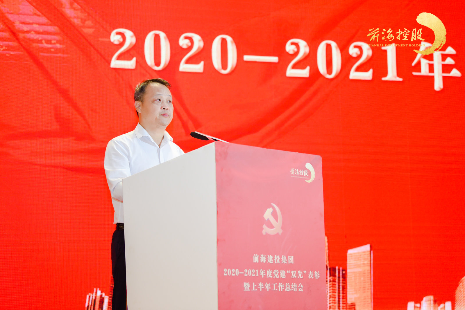 """前海控股举行2020-2021年度党建""""双先""""表彰会暨集团上半年总结大会"""