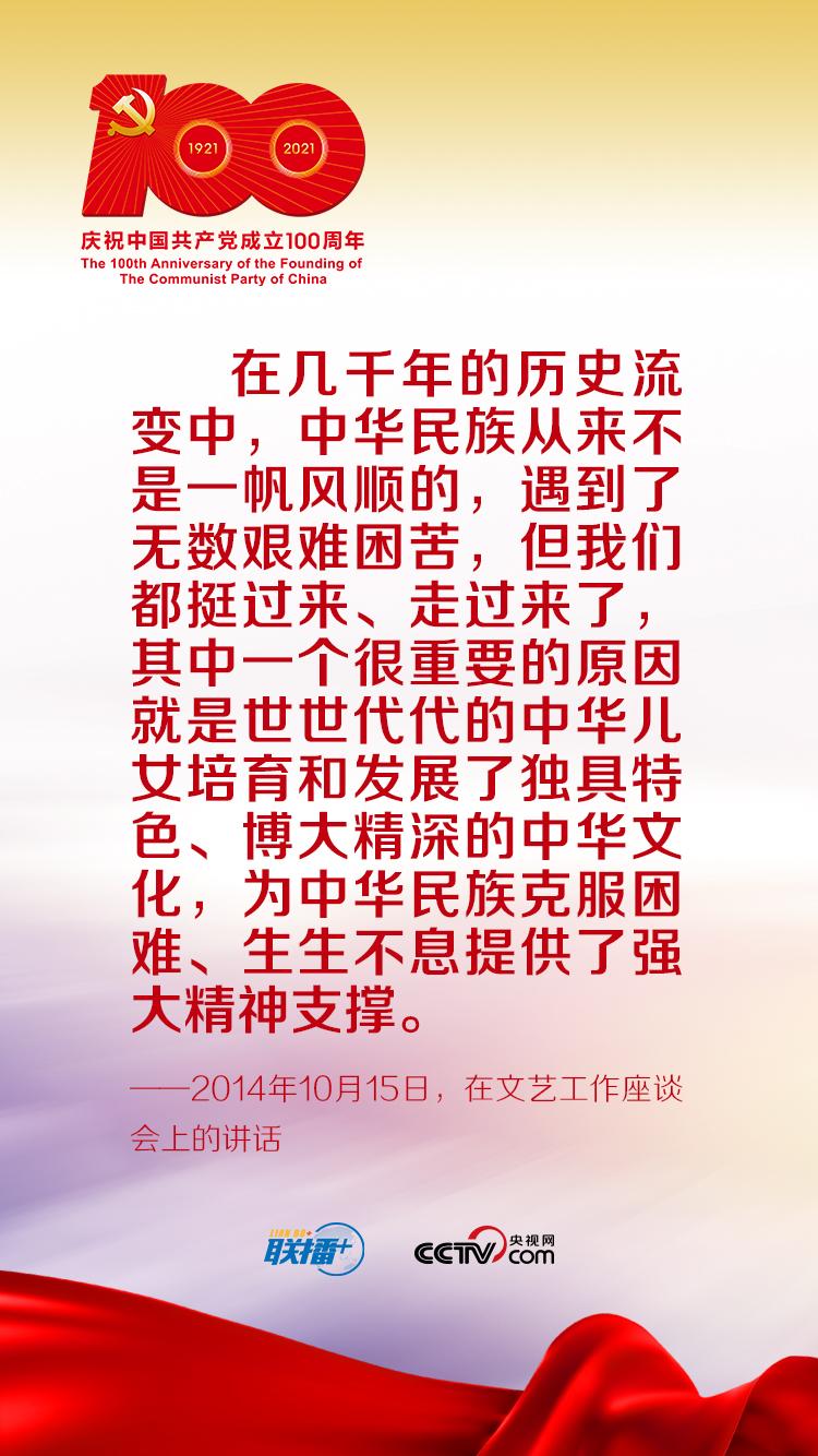 联播+丨跟着习近平学党史——增强文化自信