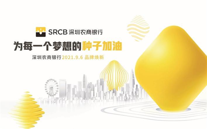 深圳农商银行品牌焕新升级