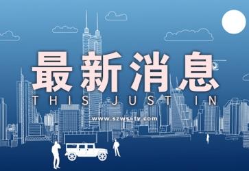 深圳拟加大对违法安装摄像头处罚力度 个人最高罚5万元,单位最高罚20万元