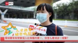 深圳青年科学家流入比例国内第一,你怎么看这一现象?