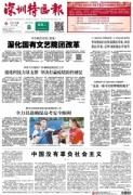 深圳报业集团