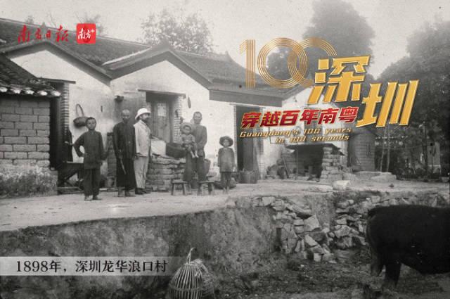 穿越百年深圳   从边陲小镇到先行示范区,这里的天际线不断刷新