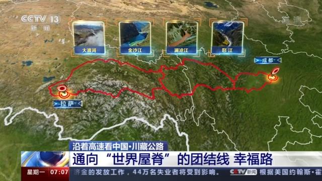"""沿着高速看中国•川藏公路丨通向""""世界屋脊""""的团结线 幸福路"""